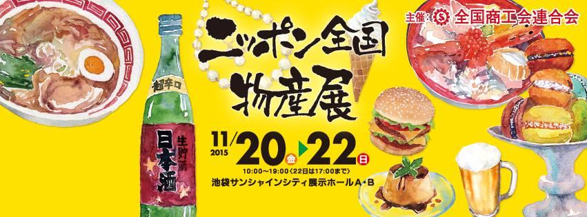 池袋のニッポン全国物産展にてサラダパンを販売して頂きます。