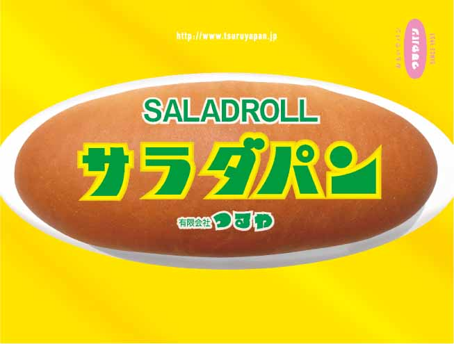 4月サラダパン滋賀県外の販売情報