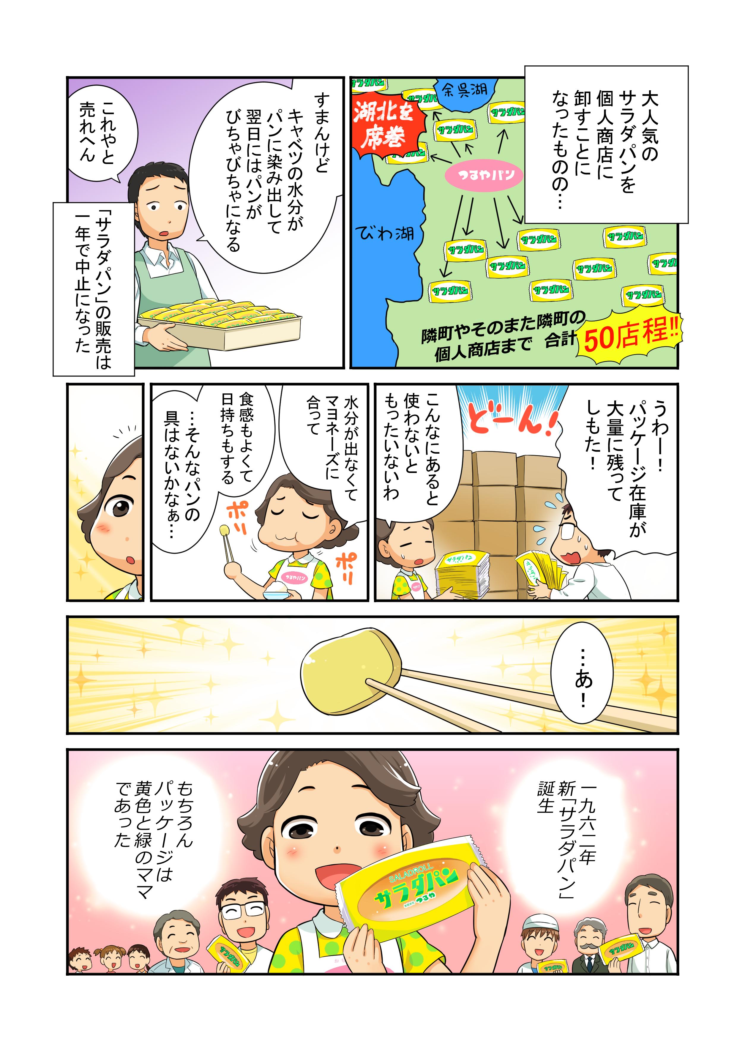 漫画で紹介。つるやパンの歴史8