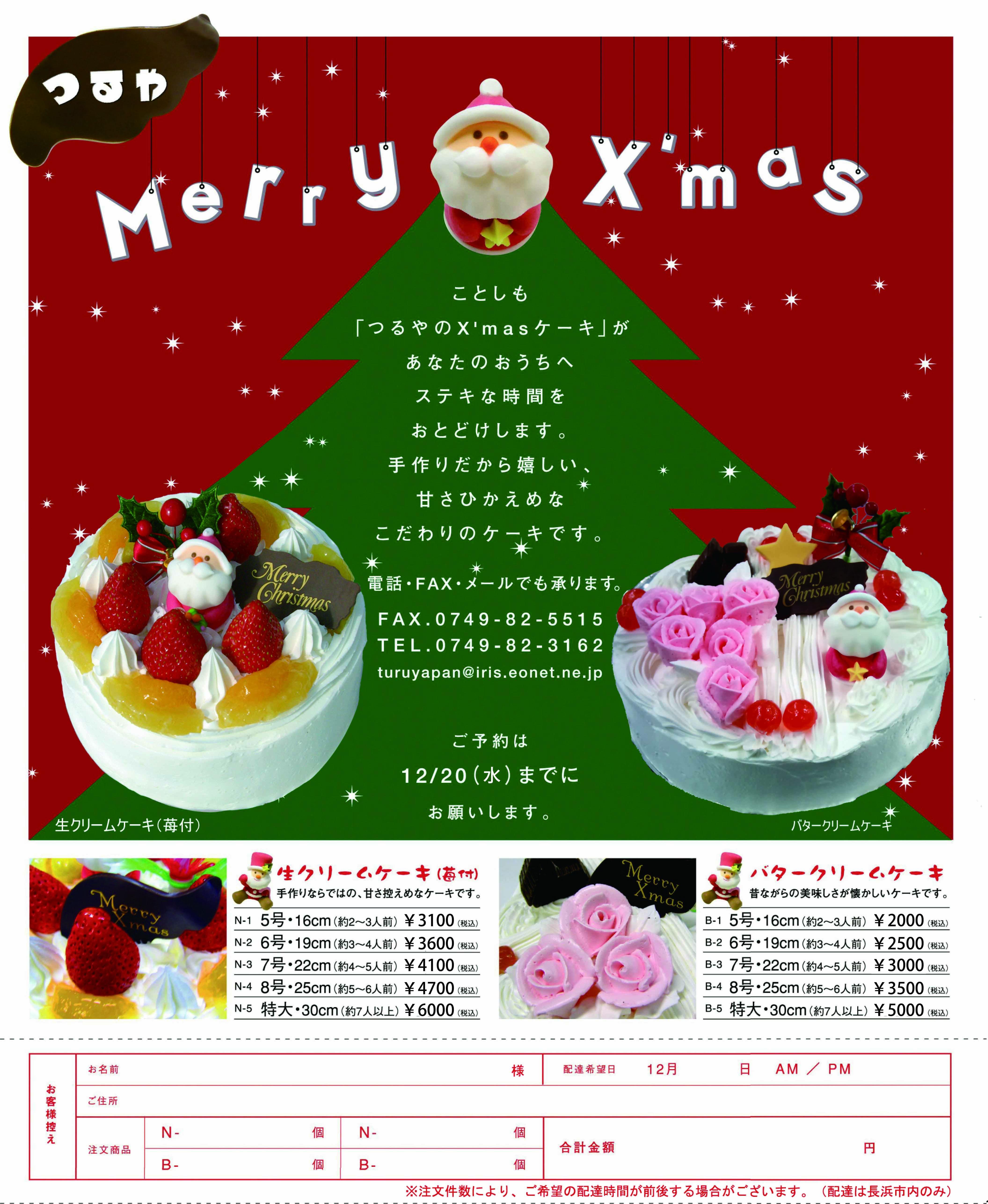 つるやクリスマスケーキご予約承り中です。