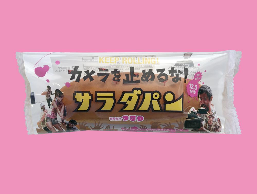 """""""サラダパンデミック""""が今はじまる!?"""