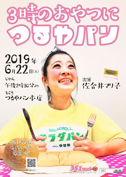 つるやパン大使 佐合井マリ子ライブ 6/22開催!