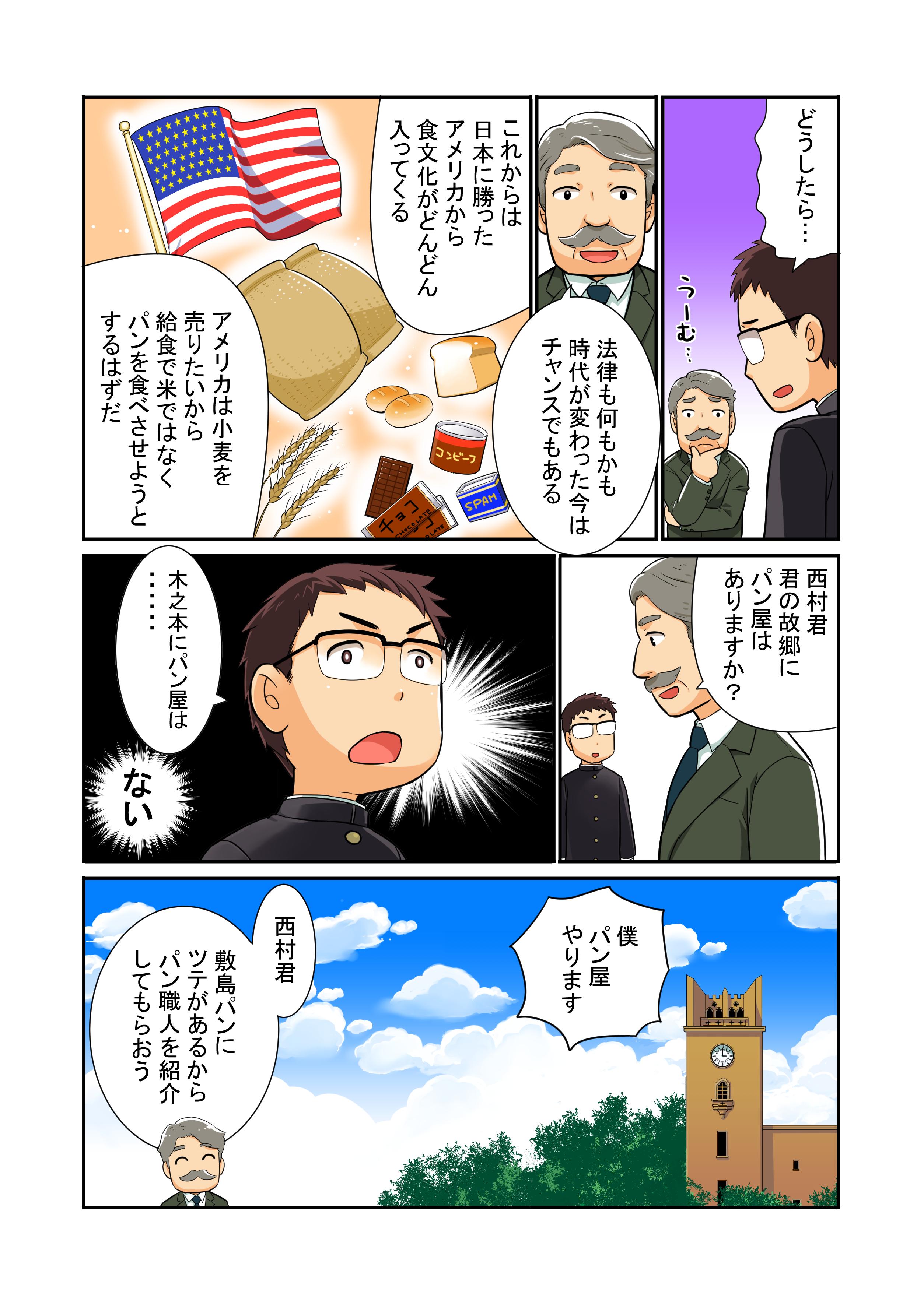 漫画で紹介。つるやパンの歴史3