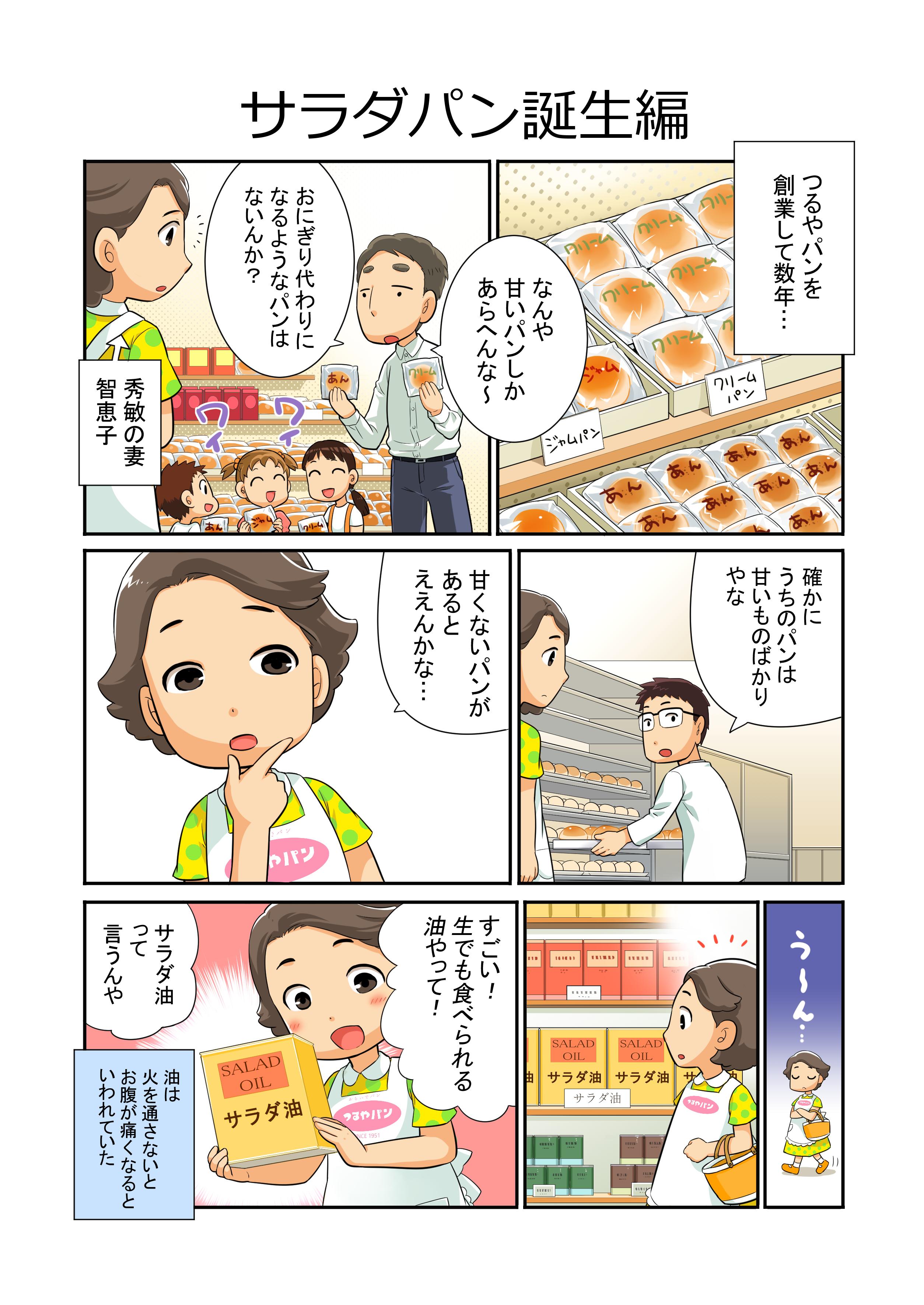 漫画で紹介。つるやパンの歴史6