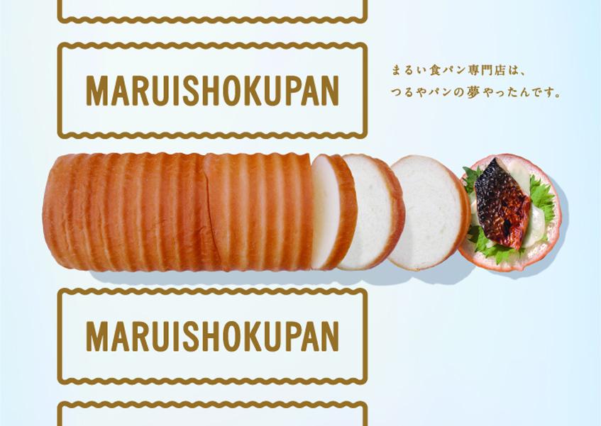 渋谷ヒカリエつるやパン祭23日(土)開催!